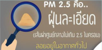 what_pm25